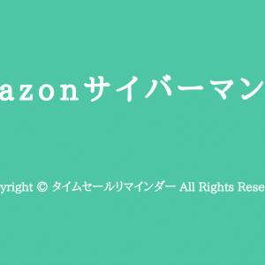 [2019年最新版] #アマゾンサイバーマンデー 12月6日(金)9:00~12月9日(月)23:59開催!おすすめ商品やポイントアップキャンペーンを解説!