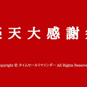 [2019年最新版] #楽天大感謝祭 2019年12月19日(木)20:00~26日(木)1:59開催!おすすめの攻略方法を徹底解説!