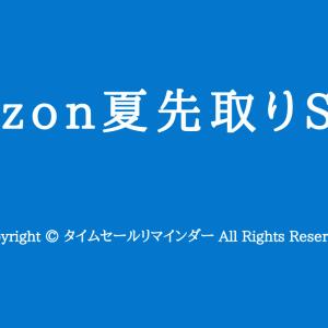 [2020年最新版] #Amazon夏先取りSALE 6月6日(土)9:00~8日(月)23:59開催!おすすめ商品やポイントアップキャンペーンを解説!