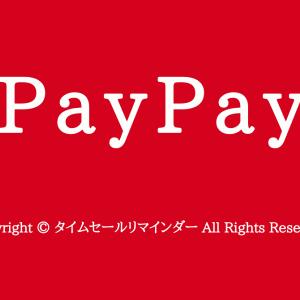 [2020年最新版]Yahoo!ショッピング・PayPayモール #超PayPay祭 10月17日(土)0:00~11月16日(月)1:59開催!ポイントキャンペーンを徹底解説!