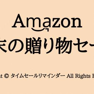 [2020年最新版] #Amazon年末の贈り物セール 12月11日(金)18:00~14日(月)23:59開催!おすすめ商品やポイントアップキャンペーンを解説!