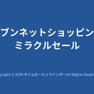 [2019年最新版]セブンネットショッピングミラクルセールは4月26日(金)0:00~5月6日(月)23:59開催!令和最初のセール!