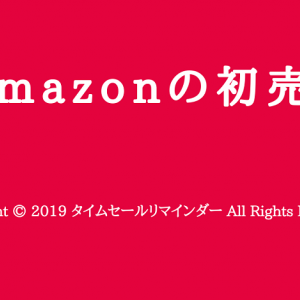 [2019年最新版]Amazonの初売りは2019年1月2日(水)18:00~4日(金)23:59開催!限定福袋やおすすめ商品、ポイントアップキャンペーンまとめ!