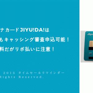 セディナカードJiyu!da!は専業主婦(夫)でもキャッシング審査申込可能!年会費無料だがリボ払いに注意!