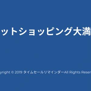 [2019年最新版]セブンネットショッピング大満足フェアは3月1日(金)0:00~3月31(日)23:59開催!