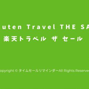 [2019年最新版] #楽天トラベル THE SALE(ザ・セール)は7月6日(土)19:00~7月21日(日)23:59開催!国内海外旅行やレンタカーをお得に予約する攻略方法を紹介!