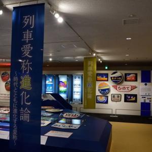 京都鉄道博物館の企画展に