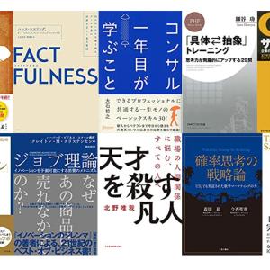 ビジネス書・おすすめ本15選<分野別>
