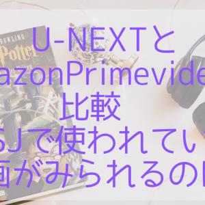 U-NEXTとAmazonPrimevideo を比較 USJで使われている映画がみられるのは?