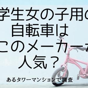 小学生女の子用の自転車はどこのメーカーが人気?あるタワーマンションで調査