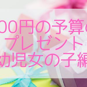 500円の予算で探すプレゼント 幼児女の子編