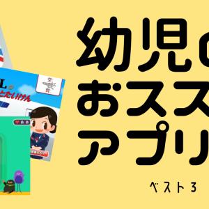 幼児向けおススメ知育アプリ ベスト3