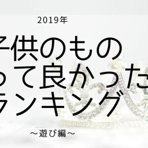 2019年 子供のもので買って良かったランキング~遊び編~