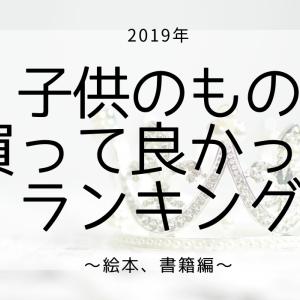2019年 子供のもので買って良かったランキング~絵本、書籍編~