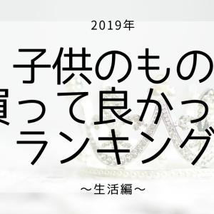 2019年 子供のもので買って良かったものランキング~生活編~