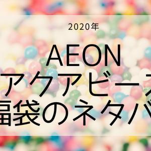 2020年 AEON アクアビーズ福袋