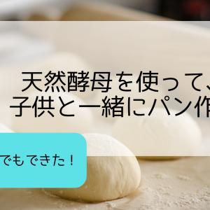 レーズンの天然酵母を使って、子供と一緒にパン作り