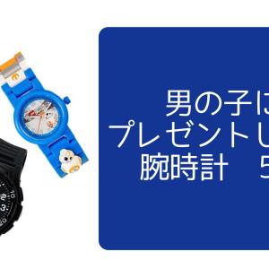 男の子にプレゼントしたいおしゃれな腕時計 5選