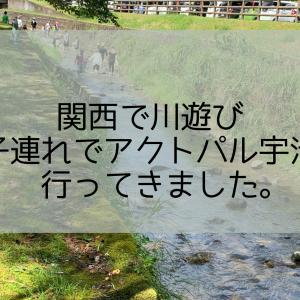 関西で川遊び 子連れでアクトパル宇治に行ってきました。