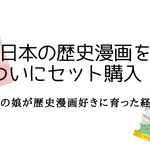 日本の歴史漫画をついにセット購入!幼児の娘が歴史漫画好きに育った経緯は、こちら!