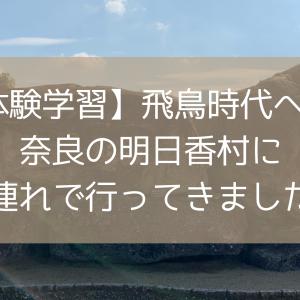 【体験学習】飛鳥時代へGo!奈良の明日香村に子連れで行ってきました。