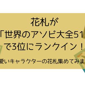 花札が「世界のアソビ大全51」で3位にランクイン!~可愛いキャラクターの花札集めてみました~