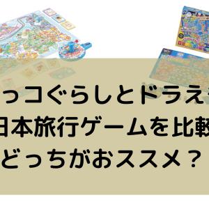 すみっコぐらしとドラえもん日本旅行ゲームを比較してみました。どっちがおススメ?