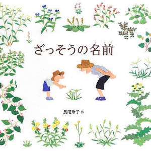 Z会のおススメ図書を4冊【自然】:小学3年生