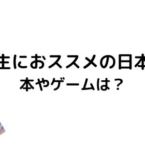 小学生におススメの日本地図:本やゲームは?