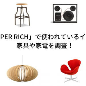 ドラマ「SUPER RICH」で使われているインテリアは?家具や家電を調査!