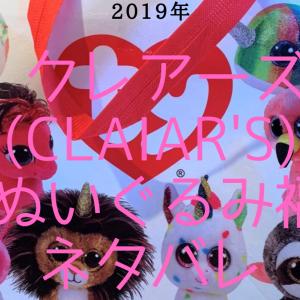2019年 クレアーズ(claiar's)TYぬいぐるみ福袋ネタバレ