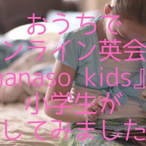 おうちでオンライン英会話 『hanaso kids』を小学生が試してみました