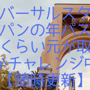 ユニバーサルスタジオジャパンの年パスで、どのくらい元が取れるかチャレンジ中【随時更新】