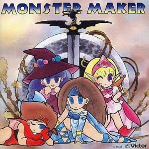 ゲーム「モンスターメーカー」