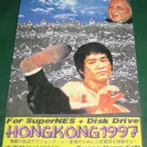 ゲーム「香港97」