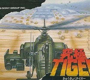 ゲーム「究極TIGER」