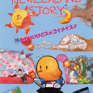 レトロアーケードゲーム「ニュージーランドストーリー」