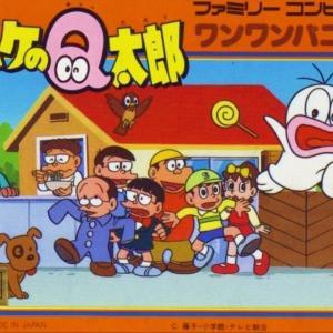 レトロファミコンゲーム「オバケのQ太郎 ワンワンパニック」