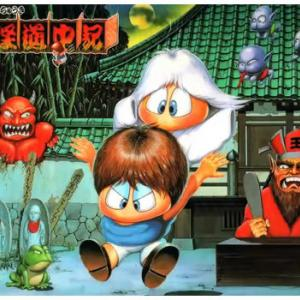 レトロファミコンゲーム「妖怪道中記」