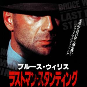 映画「ラストマン・スタンディング」