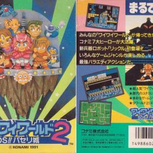 プレミアゲーム「ワイワイワールド2 SOS!!パセリ城」