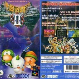 プレミアゲーム「大貝獣物語Ⅱ」