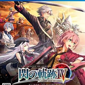 ゲーム「英雄伝説 閃の軌跡IV -THE END OF SAGA-」