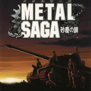 ゲーム「メタルサーガ ~砂塵の鎖~」