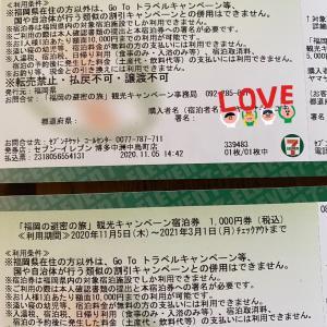 GOTOキャンペーンプラス福岡県避密の旅観光キャンペーンを使わせて頂きます。