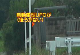 UFO撮影日記8/22