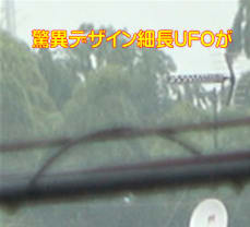 UFO撮影日記 8/23