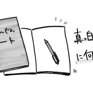 個性と想像力を育む「ぐんぐんノート」