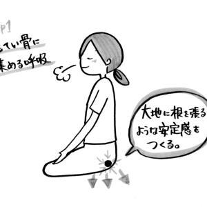 心を整える呼吸法。パニコ流、3つの意識ポイント。