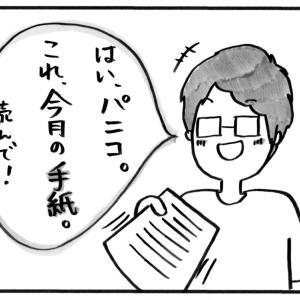 手紙を渡すのは夫婦円満の秘訣!?10年続いた手紙交換
